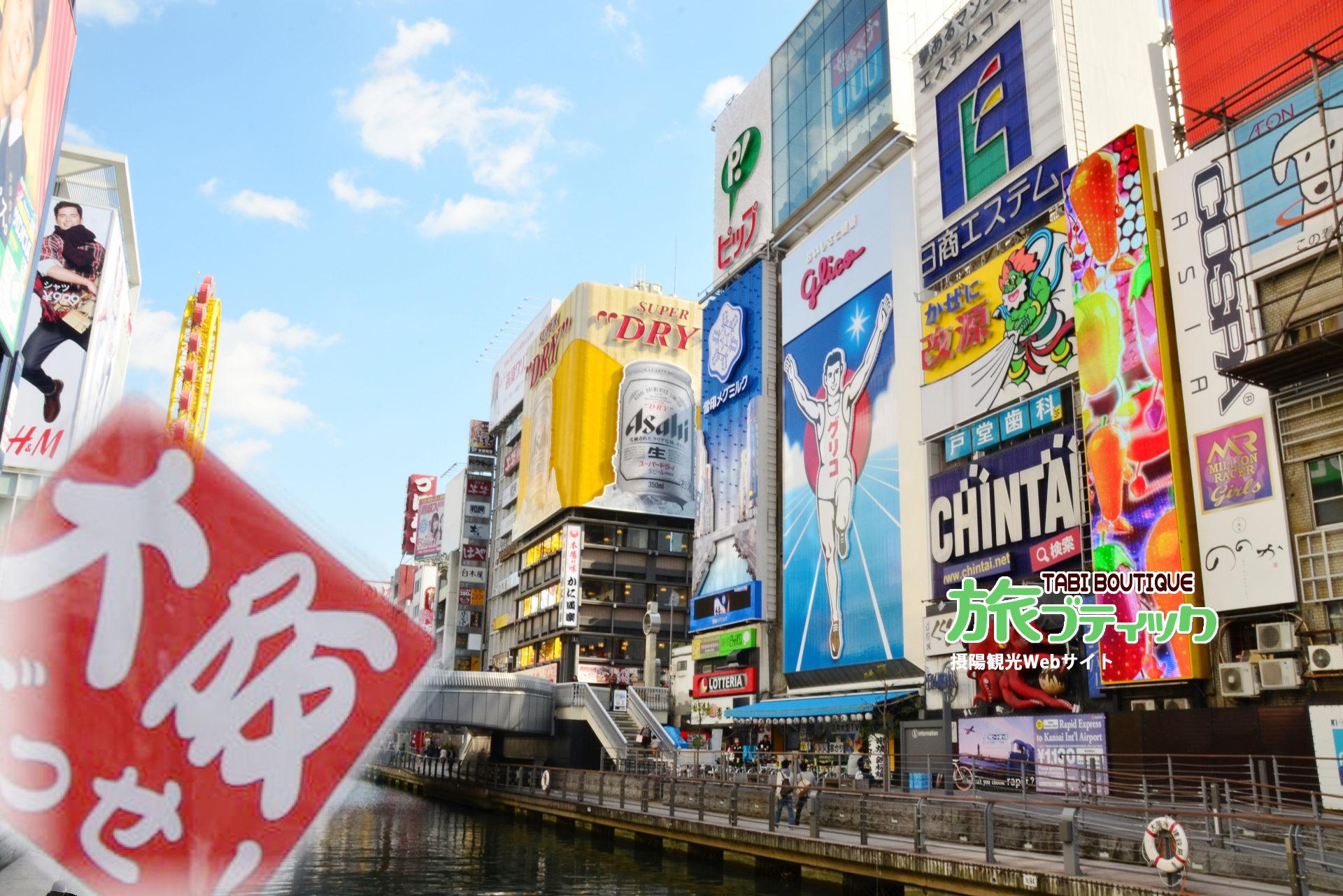 私の町「大阪」を案内しまっせ